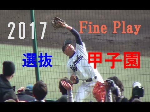 2017 選抜 甲子園 ファインプレー集 Fine Play  高校野球 2017年3月