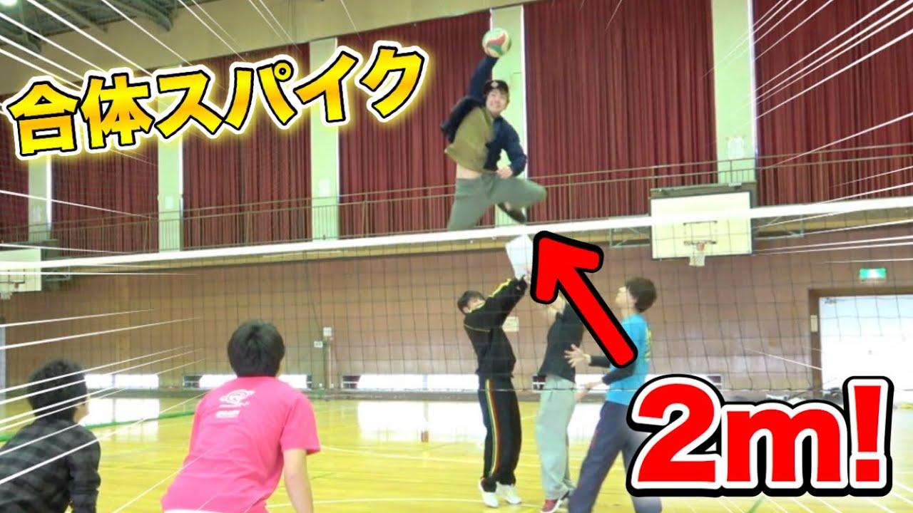 【バレーボール大技】合体2m超ジャンプでスパイクを打ったら凄かった!!