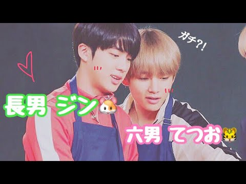 【BTS】テテ ジン の胸キュンエピソード集 ❤️🐯🐹