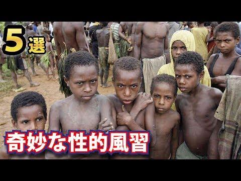 世界仰天!驚きの性にまつわる風習5選!男になるために男のアレを飲む部族がいた!!!