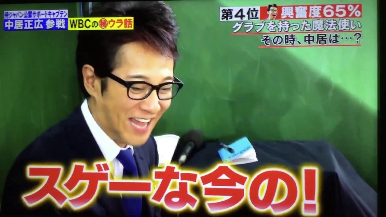侍JAPAN菊池のスーパーファインプレー