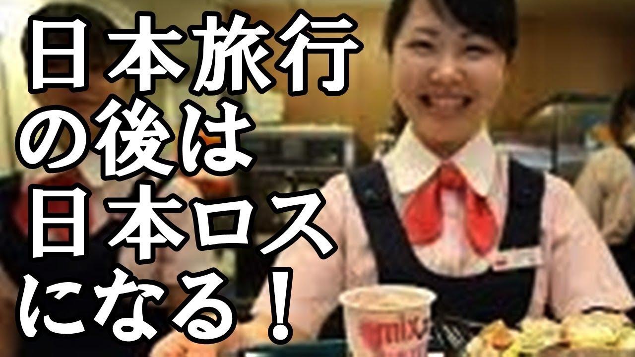 【海外の反応】「日本旅行の後は日本ロスになる!」 外国人がマクドナルドで体験した日本ならではの出来事が話題に!