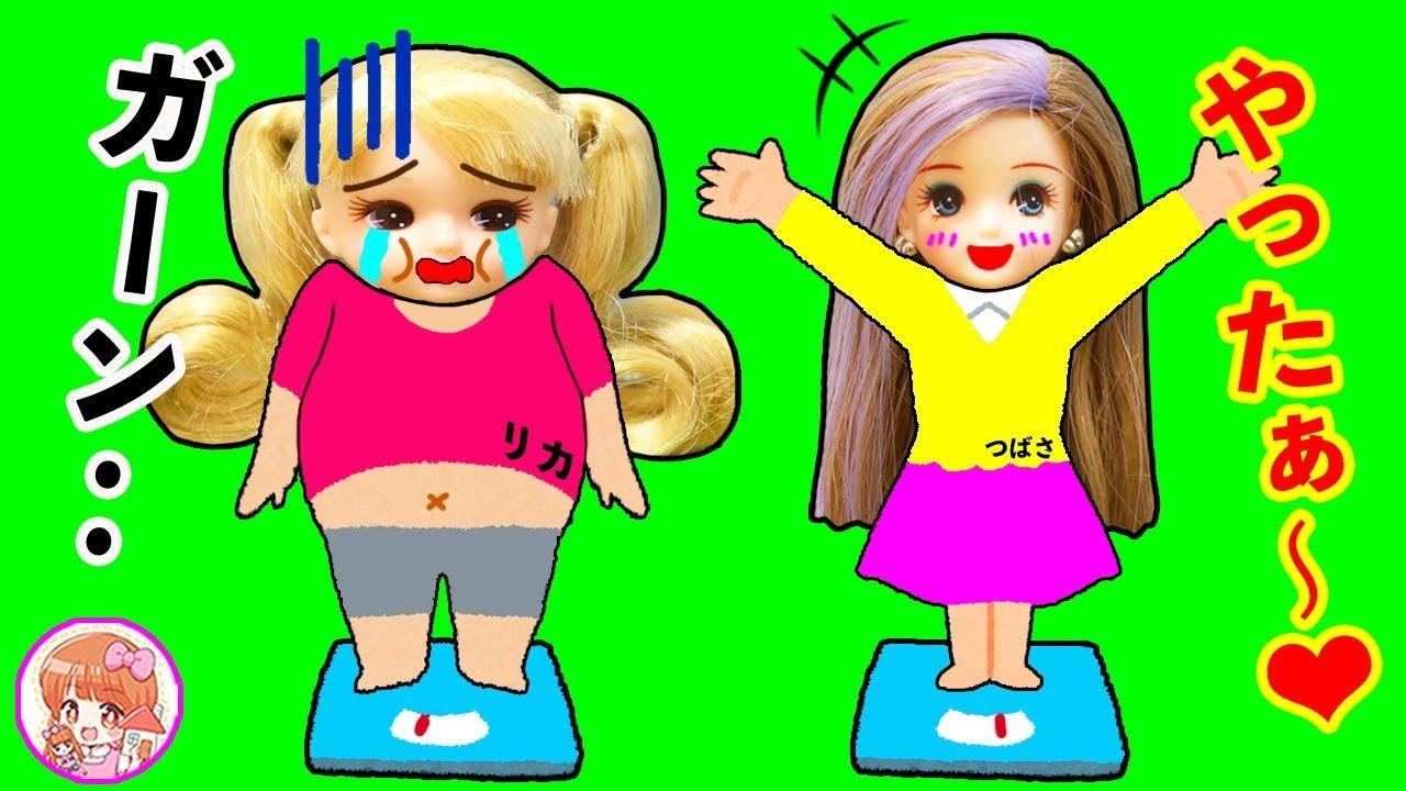 リカちゃん ❤️ 太ったことで嫌味を言われる! お正月のお餅を食べすぎた…。 恥ずかしいからマスクで顔を隠す! デートを断りダイエットを決意! ❤️ 人形 おもちゃ アニメハウスanimehouse