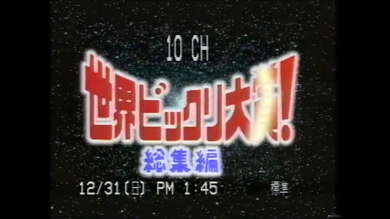 【HD・720p】世界ビックリ大賞 総集編 1989,12,31 OA 読売TV