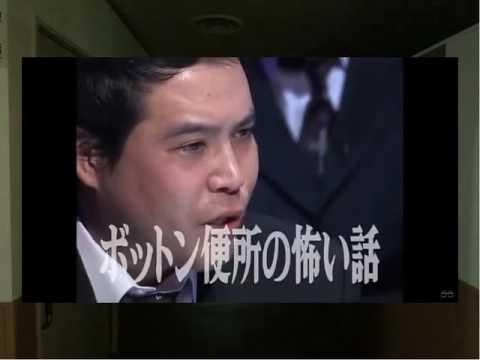 【都市伝説】ボットン便所の怖い話