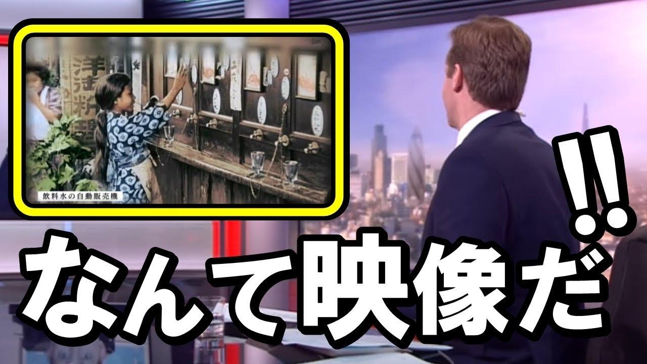 外国人衝撃!!アジアとは思えない日本のある光景が海外で話題に!!近代的で発展した100年前の東京の姿に世界が驚きと感動の声!!海外「これは本当に凄い映像だ…」【海外の反応】