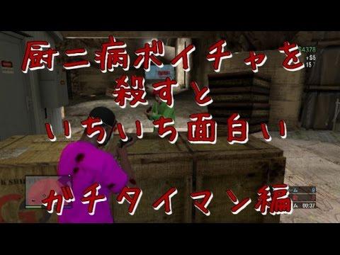 【GTA5】 真性の厨二病ボイチャとタイマンデスマッチ 【4545隊】