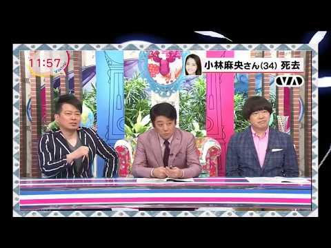 小林麻央さん 死去 バイキング生放送中 坂上忍号泣