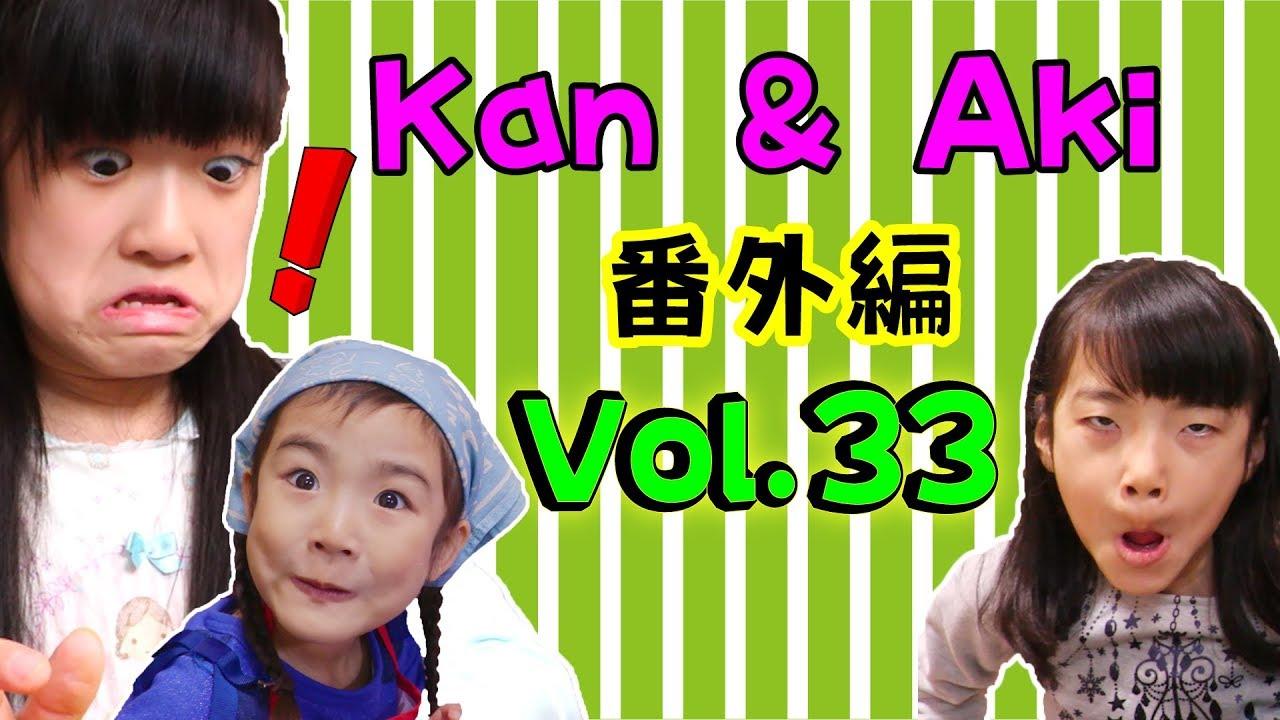 ★Kan & Aki 番外編Vol.33★パパママのマヌケな撮影シーンあり
