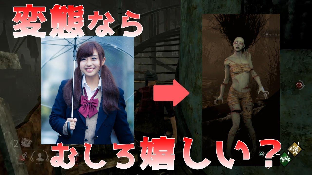 【検証】変態なら山岡凜にびっくりしない説(デッドバイデイライト PS4版)