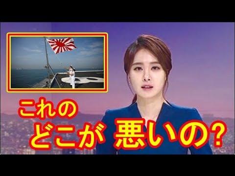 海外の反応~外国人衝撃「非常識なのは誰?」日本の海上自衛隊が国際観艦式で旭日旗の掲揚問題に韓国国民から驚愕の意見が殺到…海外から見た日本の姿