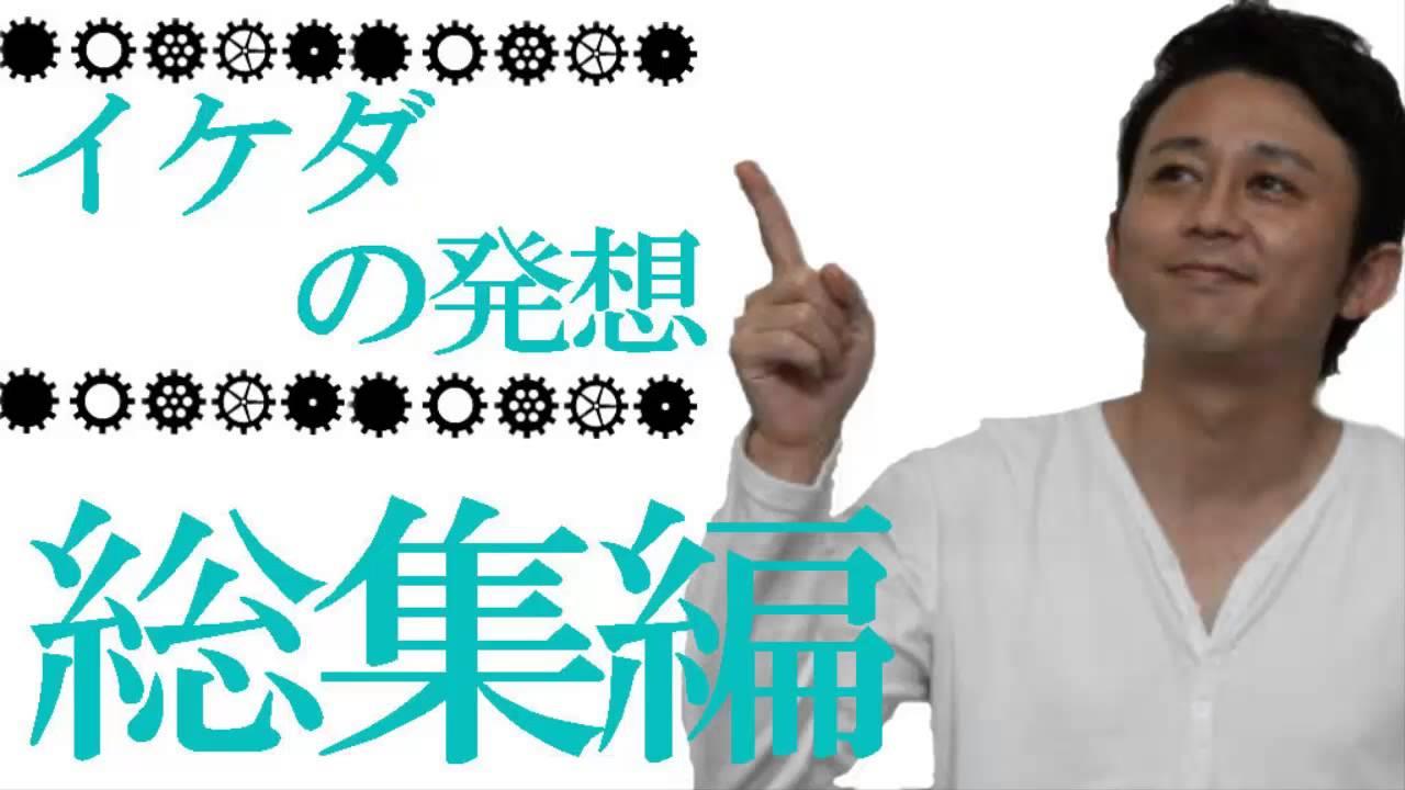 【有吉 毒舌ラジオ】池田の発言<作業用まとめ サンドリ>