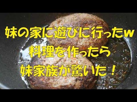 【衝撃】妹の家に遊びに行ったw、料理を作ったら妹家族が驚いた!
