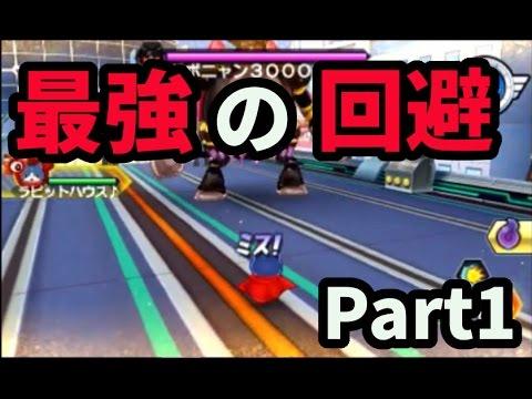 最強のアタッカーを目指せ!!これが最強の回避テクだ!!【妖怪ウォッチバスターズ 月兎組】#73 Yo-Kai Watch Busters