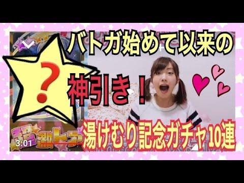 バトルガールハイスクール 湯けむり記念ガチャ★11連!大奮闘!!【ポジティブ女子の面白ゲーム実況】