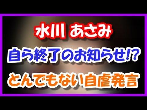 【悲報】水川あさみさん、自ら終了のお知らせ!? とんでもない自虐発言・・・