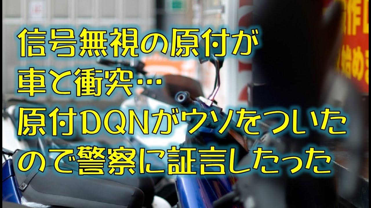 【スカッとする話】DQN信号無視の原付が車と衝突…原付DQNがウソをついたので警察に証言したった