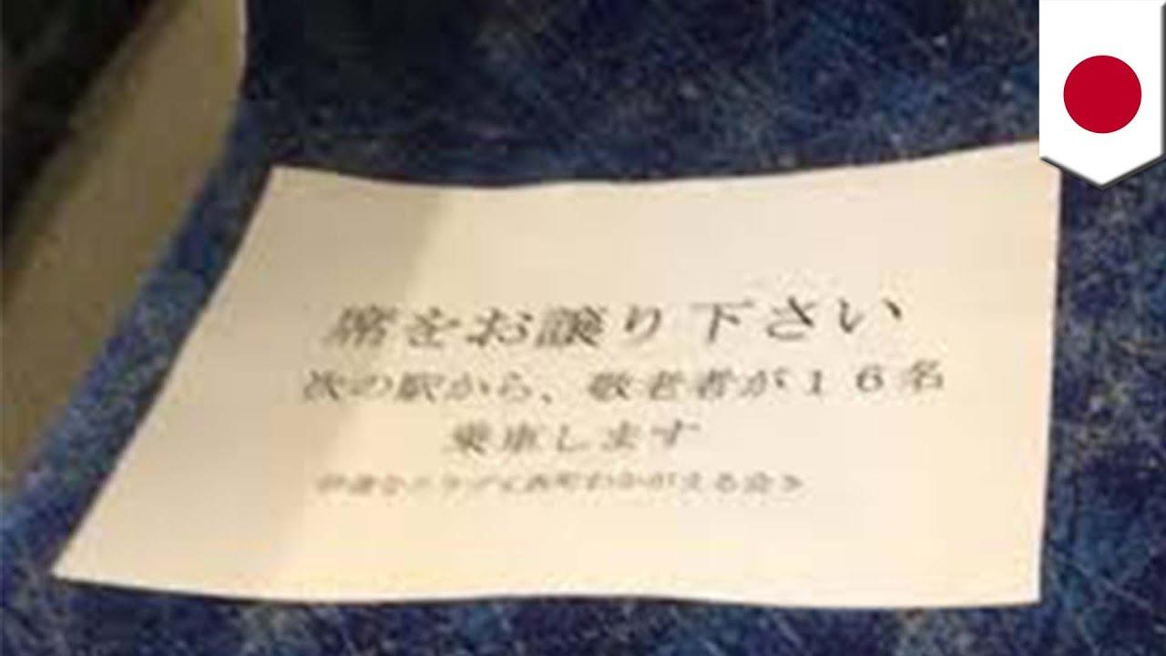 「席をお譲り下さい」の置き紙で16人分の座席を占拠 仙台老人クラブ連合会が謝罪 – トモニュース