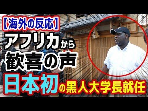 【海外の反応】衝撃!BBCやNYタイムズ紙で大きな話題に!日本初の黒人大学長就任にアフリカから歓喜の声が殺到!海外「日本はなんてオープンな国なんだ!」【日本人も知らない真のニッポン】
