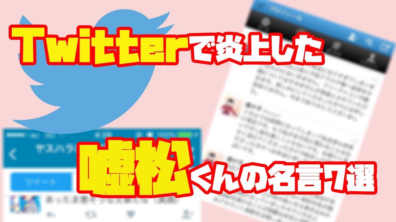 Twitter炎上で話題の衝撃おもしろ虚言7選【嘘松】