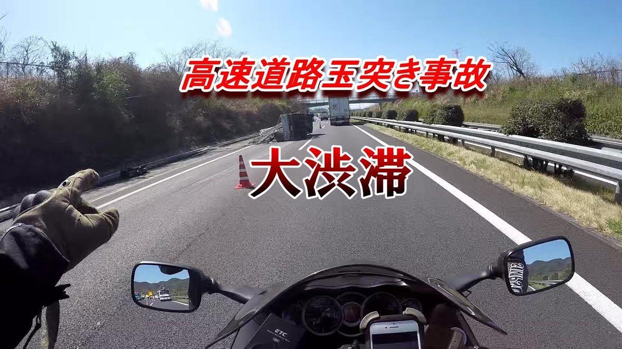 【モトブログ】トラック横転で高速道路が大渋滞・・・怖いですね