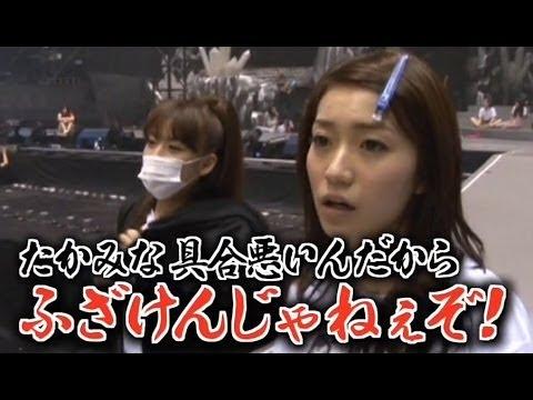 【放送事故】 大島優子 先輩にマジギレ 「たかみな具合悪いんだからふざけんな」 高橋みなみ AKB48 佐藤由加理
