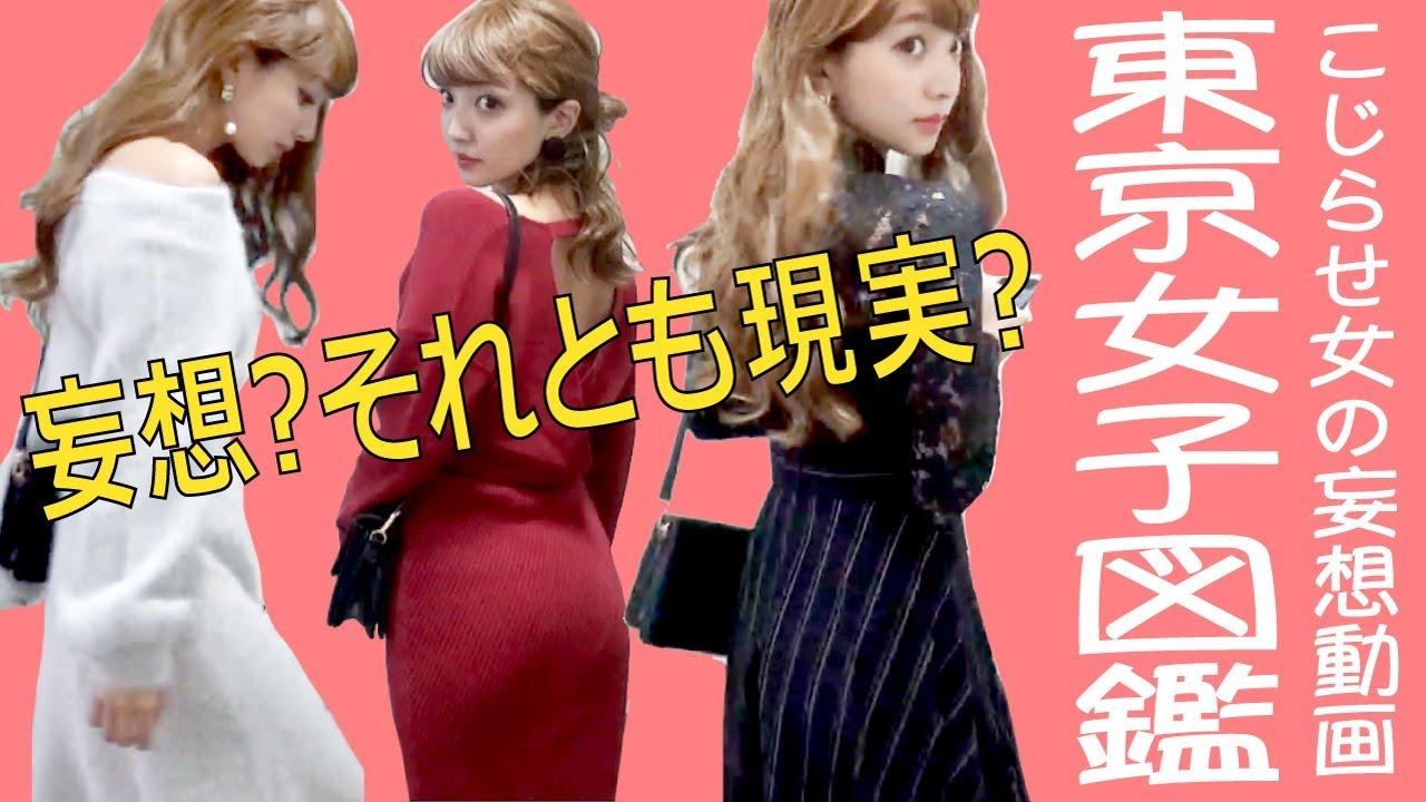 アラサーOLが東京にいそうな女性を演じてみた【東京女子図鑑】