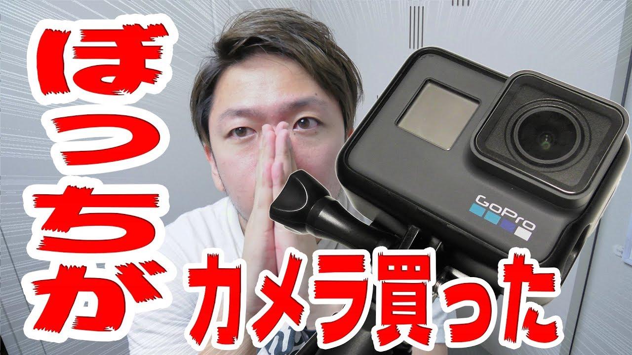 とりあえずボッチはGoPro6を買うことをおススメする!!