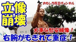 【韓国崩壊最新情報2016】 慰安婦像が破壊されて発見!防犯カメラ記録が公開された!