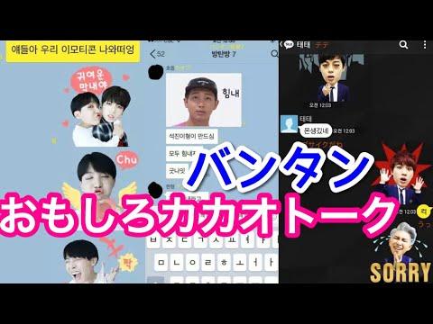 【防弾少年団】日常にほっこり!BTSメンバー同士のカカオトーク会話がオモロイ!