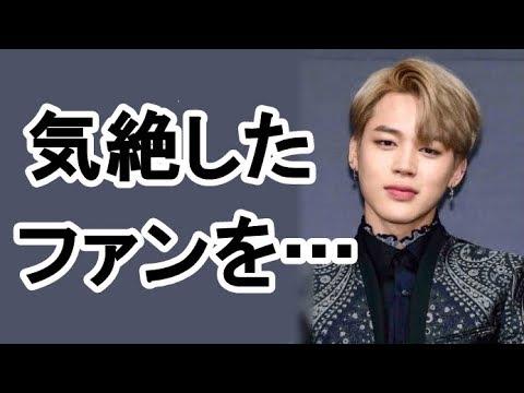 BTSジミン 気絶したファンへの対応に周囲が騒然…!!