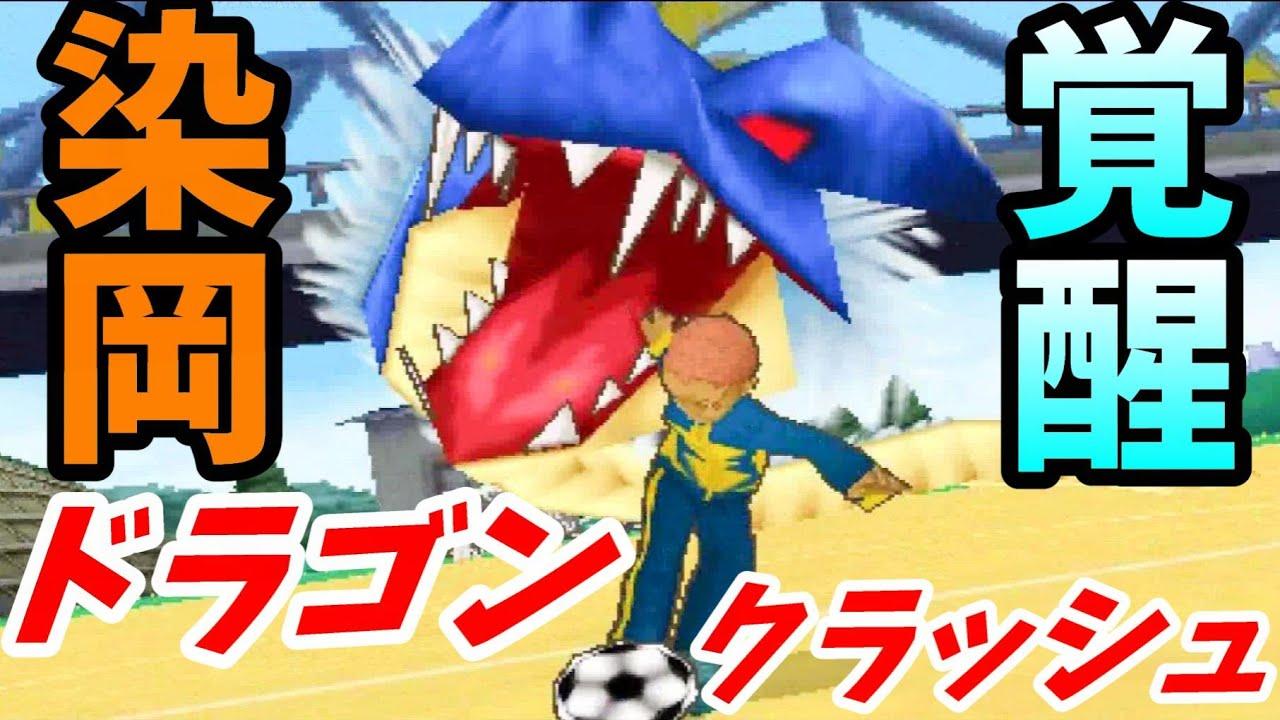 〔イナイレ♯6〕染岡が覚醒!ドラゴンクラッシュを習得!イナズマイレブンを実況プレイ!