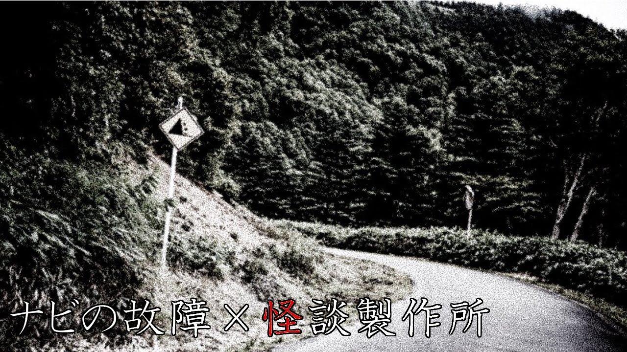 【怖い話・都市伝説・怪談朗読】「一人旅/不思議なトンネル/ナビの故障」