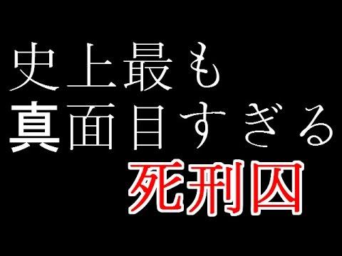 史上最も真面目な凶悪犯罪者【凶悪事件・動画】