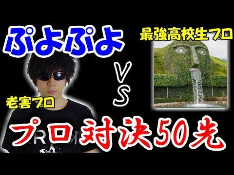 もこう(老害)vsマッキー(高校生最強) プロ対決50先! 【ぷよぷよ】