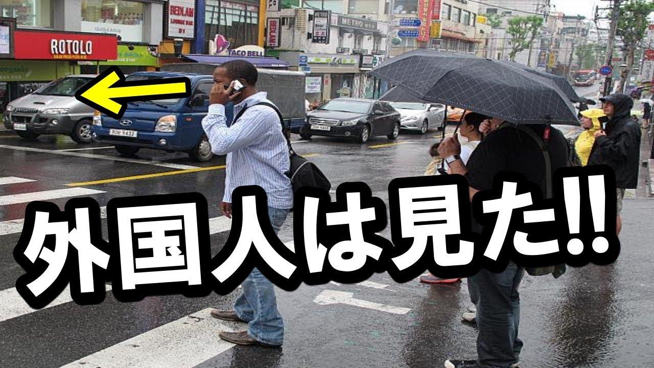 """「日本には驚かされっぱなしだ!」街の片隅に無防備に置かれる""""あるモノ""""に世界が仰天!!外国人が驚愕した特殊な光景とは…!?【海外の反応】"""