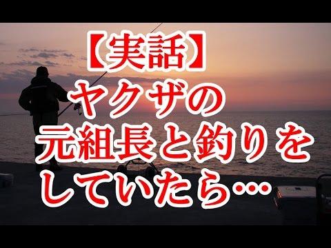 【実話】 ヤクザの元組長と釣りの話をしていたら、いつの間にか死体の話になって…怒涛の展開!