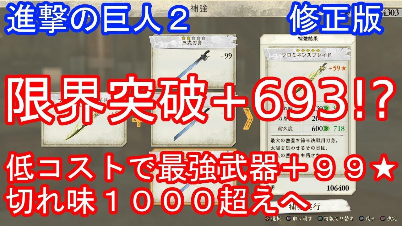 進撃の巨人2 武器の限界突破!+693!?低コストで+99★の最強武器を作る