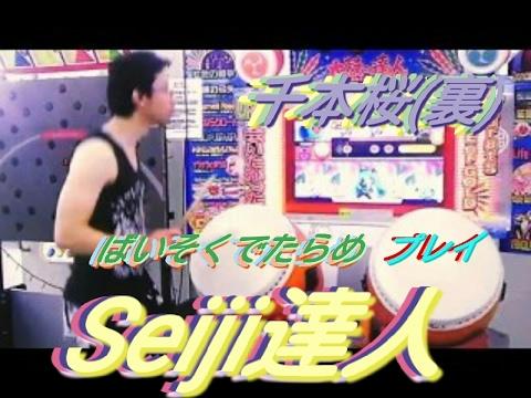 太鼓の達人 【TV(気になるお客サマ)に出演したSeiji達人】🌸千本桜(裏)🌸 一見の価値あり‼ 倍速でたらめ凄技プレイ