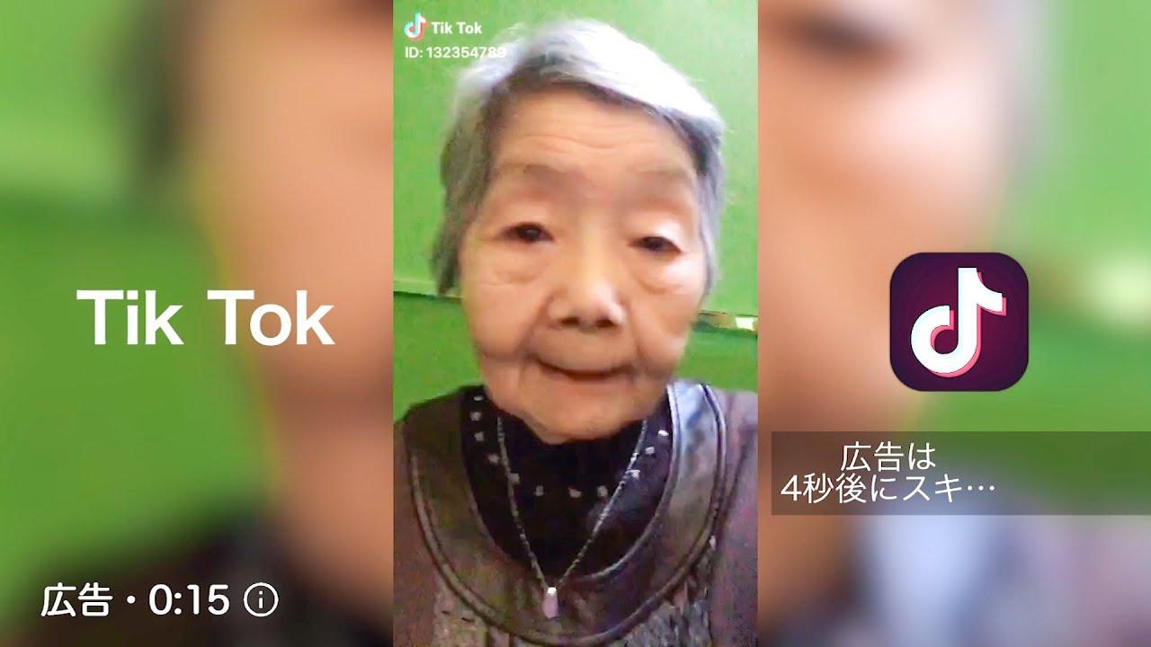 【うざい広告】80歳のおばあちゃんにTik Tokやらせてみた結果www