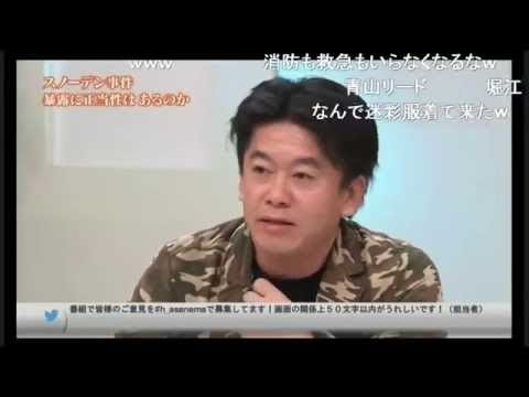 [放送事故]堀江貴文、生放送で評論家のおっさんにブチギレ!!