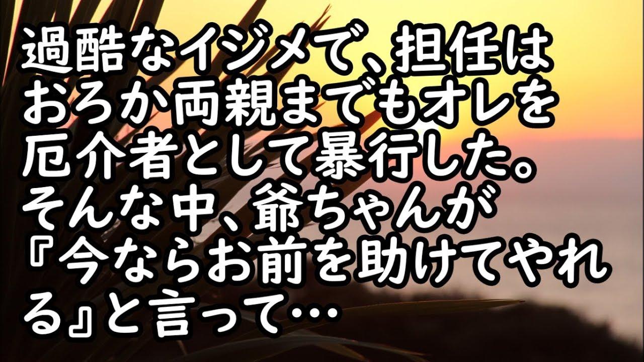【武勇伝】過酷なイジメで、担任はおろか両親までもオレを厄介者として暴行した。そんな中、爺ちゃんが『今ならお前を助けてやれる』と言って…