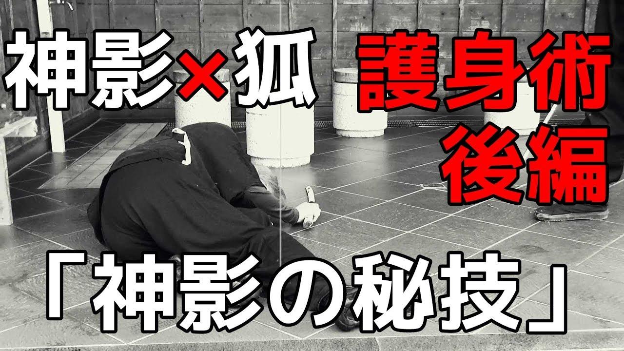 【忍者 護身術 後編】忍者の本質。【喧嘩、いじめ対策】