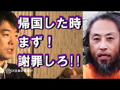【橋下徹】英雄だと!帰国した時にまず日本国民に謝罪しろ!!wmv