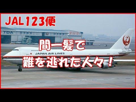 【日航機墜落事故】JAL123便 間一髪で難を逃れた人々とその後の人生
