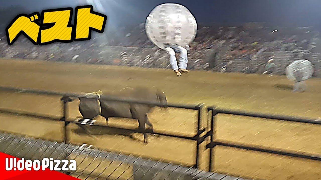 闘牛祭りでバブルサッカーが危険すぎる!世界のびっくり映像まとめ【Video Pizza】