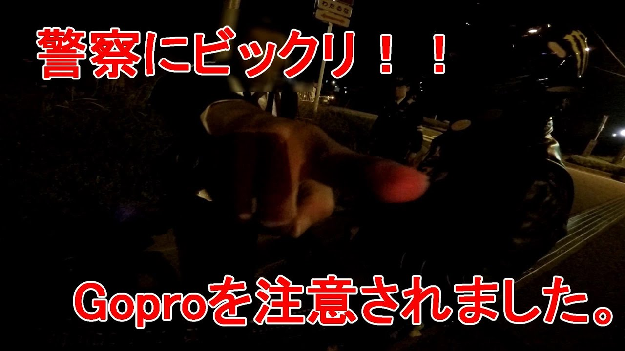 【motovlog#108】GoPro撮影時の点滅を警察に注意されました(# ゚Д゚)点滅の消す方法探ってみた。