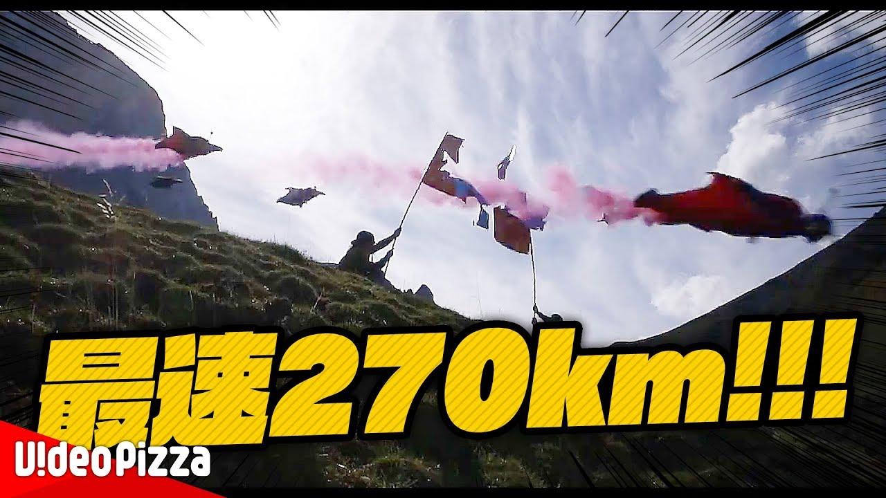 【神業】時速270kmで高速落下するウィングダイビングが凄すぎる【Video Pizza】