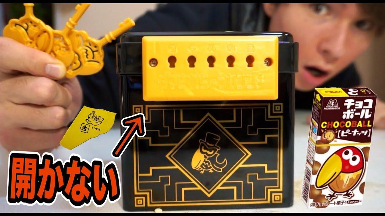 幻のチョコボール缶詰が開かない…【からくり箱】 PDS