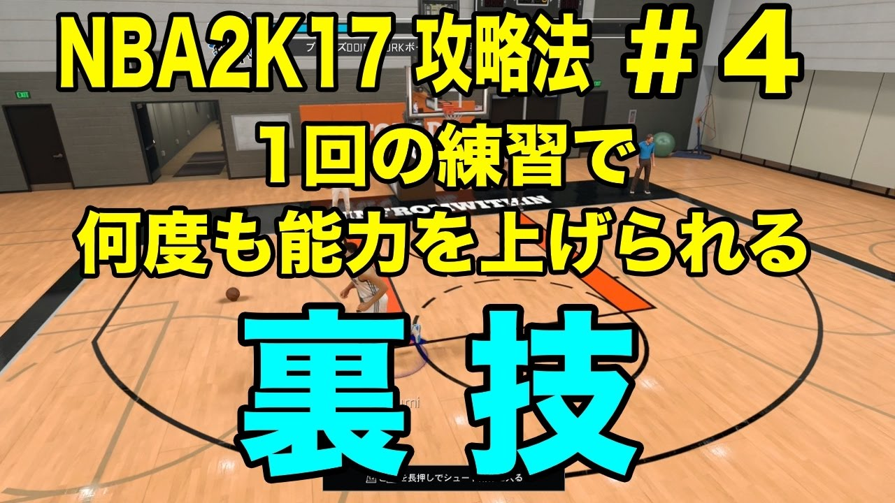 NBA2K17攻略法#4_一度のジム練習で繰り返し能力を上げられる裏技!